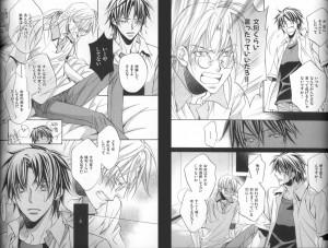 恋する暴君3-3