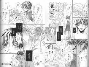 恋する暴君3-5