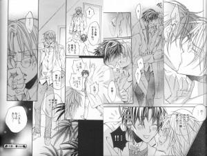恋する暴君3-6