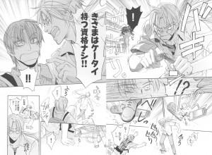 恋する暴君4-1
