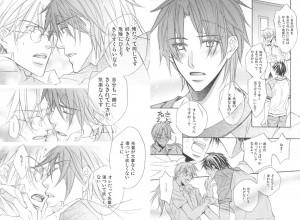 恋する暴君4-3