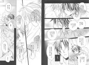 恋する暴君4-4