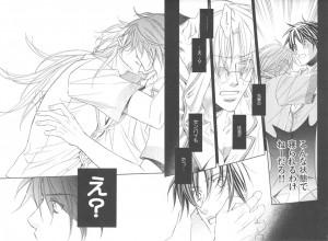 恋する暴君4-5