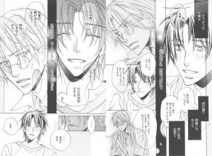 恋する暴君4-6