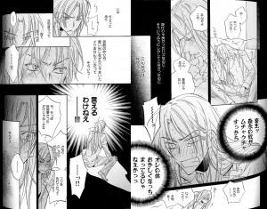 恋する暴君5-2