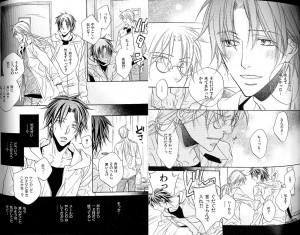 恋する暴君5-3