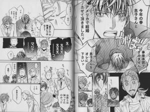 恋する暴君6-2