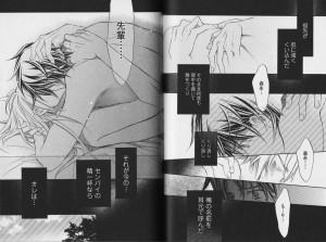 恋する暴君6-6