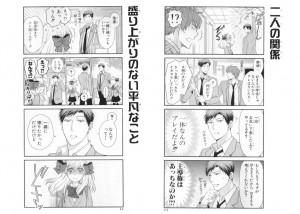 月刊少女野崎くん4-1