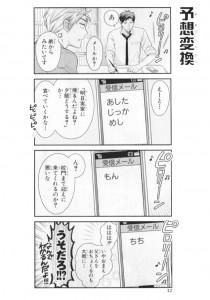 月刊少女野崎くん4-2
