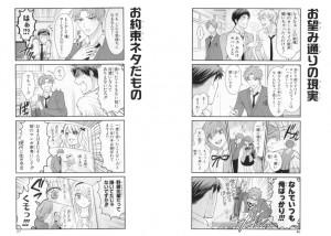 月刊少女野崎くん4-3