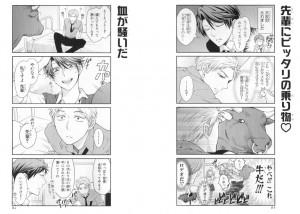 月刊少女野崎くん4-4