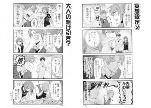 月刊少女野崎くん4-5