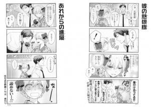 月刊少女野崎くん4-6