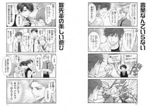 月刊少女野崎くん5-2