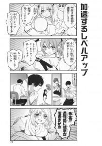 月刊少女野崎くん5-3