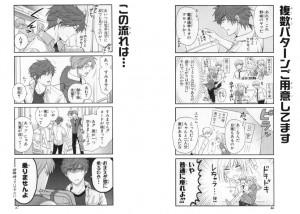 月刊少女野崎くん5-4