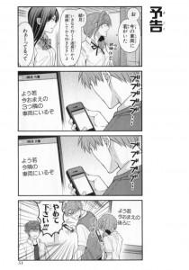 月刊少女野崎くん5-5