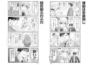 月刊少女野崎くん5-6