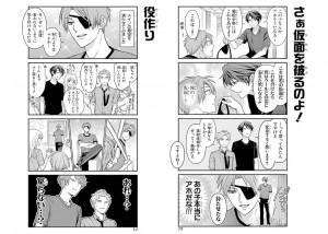 月刊少女野崎くん6-1