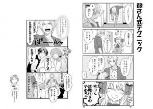 月刊少女野崎くん6-2