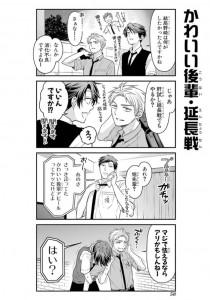 月刊少女野崎くん6-3