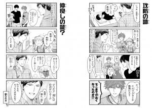 月刊少女野崎くん6-4