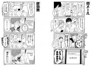月刊少女野崎くん6-5
