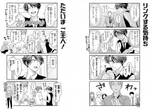 月刊少女野崎くん6-6