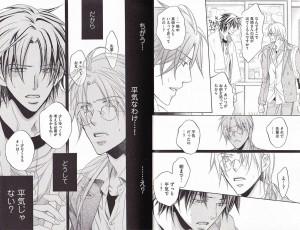 恋する暴君8-1
