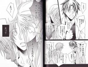 恋する暴君8-2