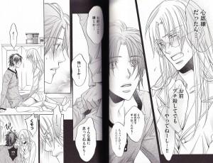 恋する暴君8-3