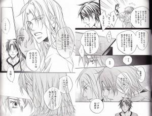 恋する暴君8-5