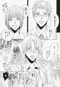 恋する暴君9-2