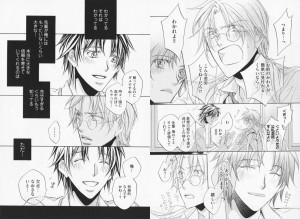 恋する暴君9-3