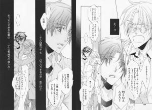 恋する暴君9-4