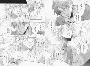 恋する暴君9-6