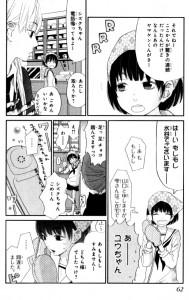 となりの怪物くん6-4