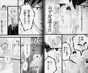 俺物語!!10-1