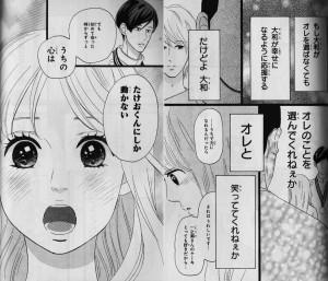俺物語!!10-2