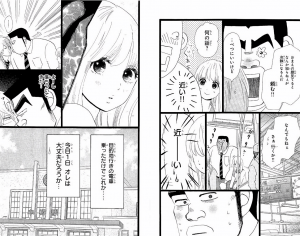 俺物語!!11-2