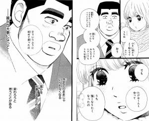 俺物語!!11-4