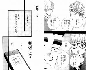 俺物語!!11-6