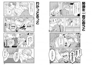 月刊少女野崎くん7-1