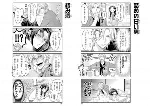 月刊少女野崎くん7-2