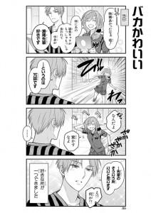 月刊少女野崎くん7-4