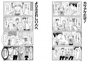 月刊少女野崎くん7-5
