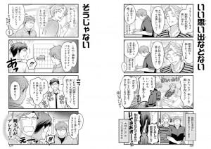 月刊少女野崎くん7-6
