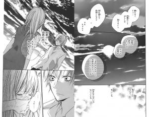 花君と恋する私2-4