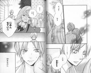 花君と恋する私5-2